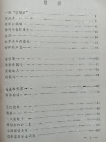 吉林民间故事选