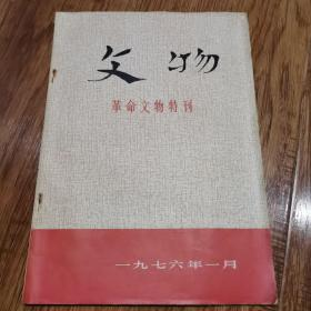 1976文物