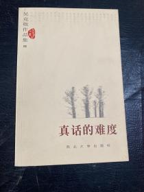 真话的难度  吴克敬作品集3