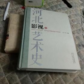 河北艺术史 影视卷,,签赠本