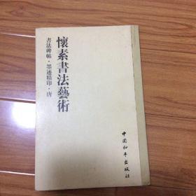 怀素书法集(怀素小草千字文怀素草书自叙帖)