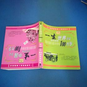 一生要知道的中国历史100事件 一生要知道的世界历史100事件