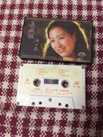 磁带:沈小岑女中音独唱歌曲-长城谣,1984年中国唱片广州公司,有歌词