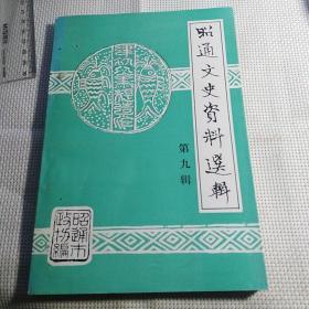 《昭通文史资料选辑》第九辑【品好如图】