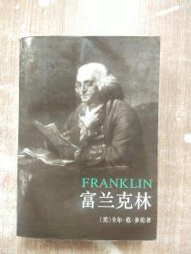 世界名人传系列书 富兰克林【一版一次印刷】