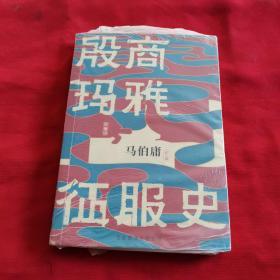 殷商玛雅征服史:典藏版