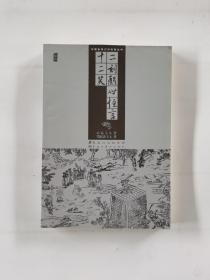 中国古典文学名著丛书:二刻醒世恒言十二笑(插图)