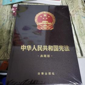 中华人民共和国宪法典藏版