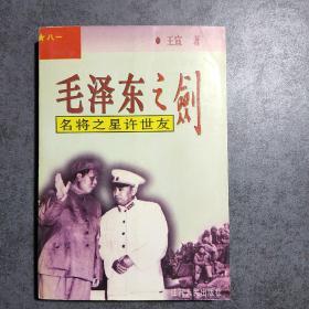 毛泽东之剑: 名将之星许世友