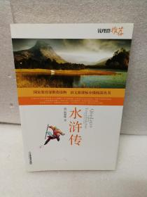 益博轩-语文分级阅读-水浒传(2011年修订版)