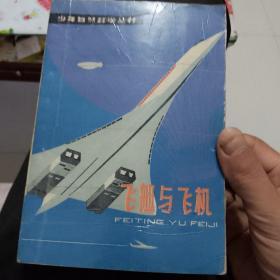 飞艇与飞机
