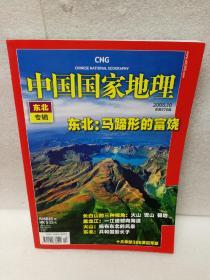 中国国家地理2008.10(总第576期)