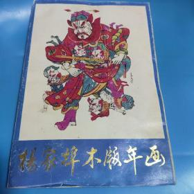 杨家埠木板年画