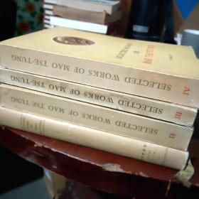 毛泽东选集1.2.3.4卷,有第一卷1964第一版
