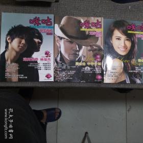 咪咕 音乐杂志:周杰伦、林俊杰【已售】、蔡依林(附光碟)