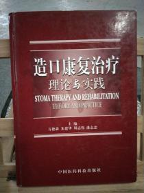 造口康复治疗:理论与实践
