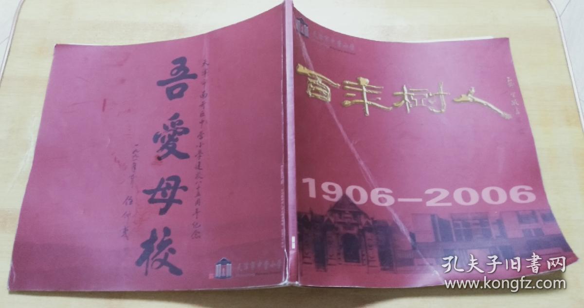 天津市中营小学百年树人1906-2006