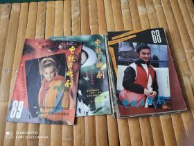 电视与戏剧59-------70共12册