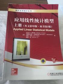 国外实用统计丛书:应用线性统计模型 上册(英文影印版 原书第5版)