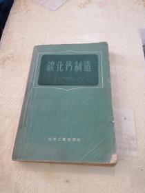 碳化钙制造(1957年一版一印)