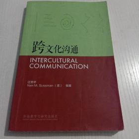 跨文化沟通/新经典高等学校英语专业系列教材
