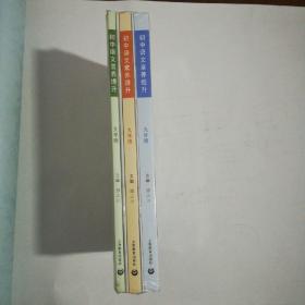 初中语文素养提升 九年级 (全三册 共5本) 基础知识 古诗文阅读/现代文阅读 名著阅读/主题写作  全新未拆塑封