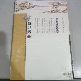 插图本中国诗词经典:诗经选