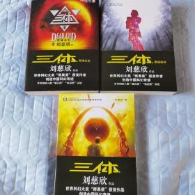 三体(全三册)作者签名本