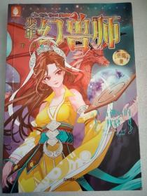 少年幻兽师系列7:上古神话的开启  小16开
