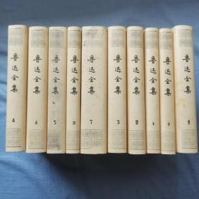 鲁迅全集1961   1——10