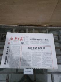 江西日报 2020年6月28日