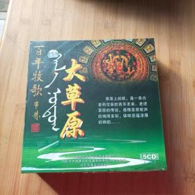 百年牧歌(大草原)5CD  全新