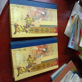 《中国古代房中养生秘笈》(上下卷)缺:中卷    精装印3800套