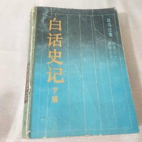 白话史记(下册,87年一版一印,收入了〈史记〉中最精彩的七十列传)