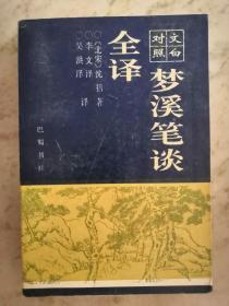梦溪笔谈全译(文白对照)
