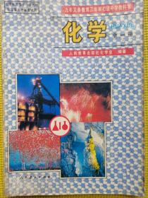 九年级义务教育三年制初级中学教科书化学全一册