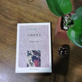北大学术讲演丛书:中国叙事学