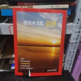 渭南水文化-黄河