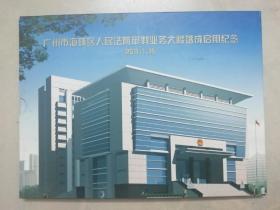广州市海珠区人民法院审判业务大楼落成启用纪念(邮册)