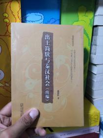简帛研究文库  出土简牍与秦汉社会(续编)
