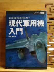 日文原版 大32开本 军用机知识の基础から应用まで 现代军用机入门(军用机知识从基础到应用)