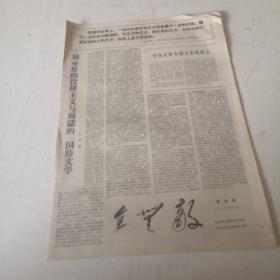 文革报纸 全无敌 1967年 第四期