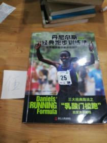 丹尼尔斯经典跑步训练法:世界最佳跑步教练的跑步公式