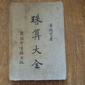 珠算大全(1951年6月9版)
