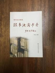跟韦泱淘书去:淘书日记精选