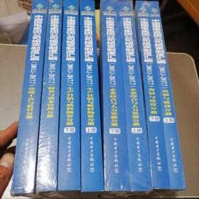 中国国电集团公司规章制度汇编(2003.1-2017.7)共8册合售