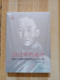 2012年的追寻:西藏文化博物馆根敦群培生平学术展(未开封)