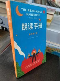 朗读手册(三册合售)