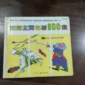 彩图中国古典名著100集--黄龙篇