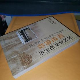 面向新世纪初的福建佛教